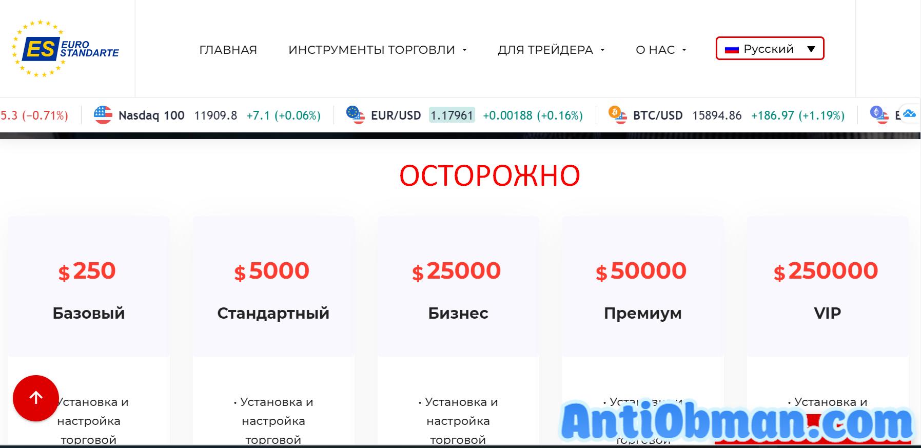 Брокер EuroStandarte - реальные отзывы о eurostandarte.com