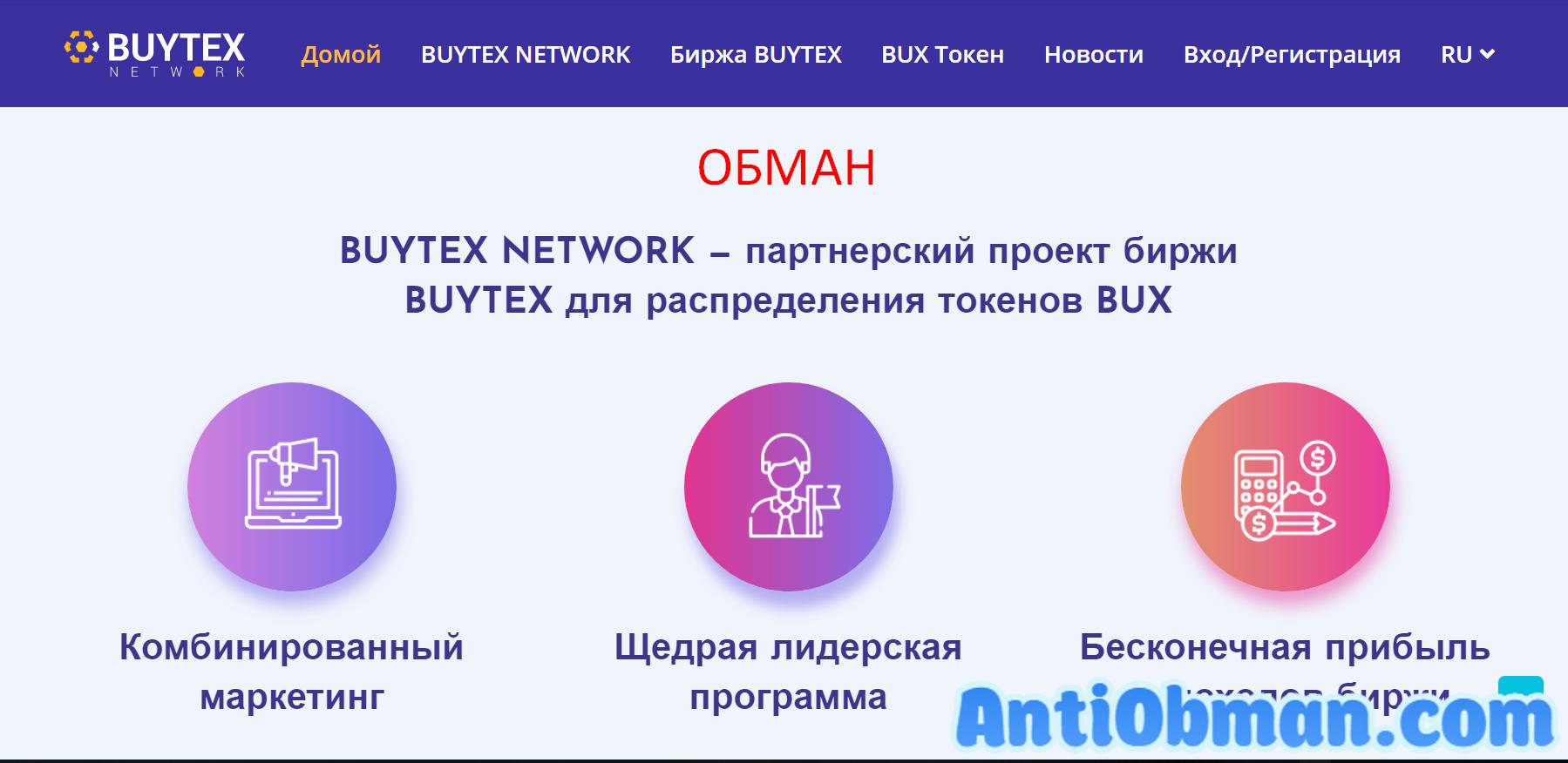 Buytex Network - отзывы и обзор buytex.net. Биржа, развод лохотрон?