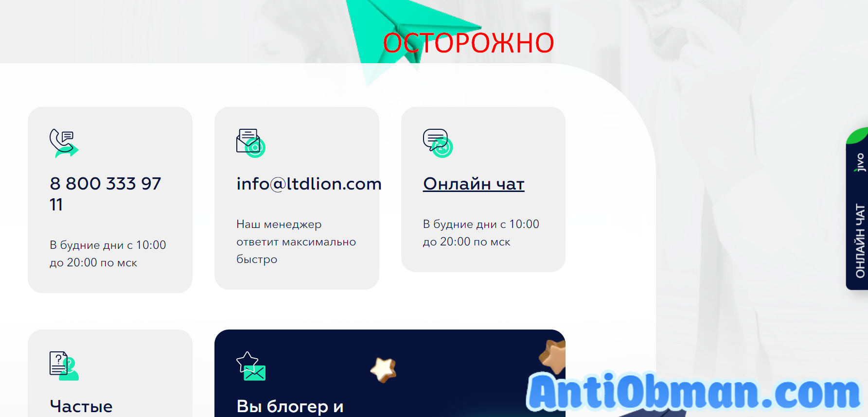 LTD Lion (ltdlion.com) - отзывы и обзор