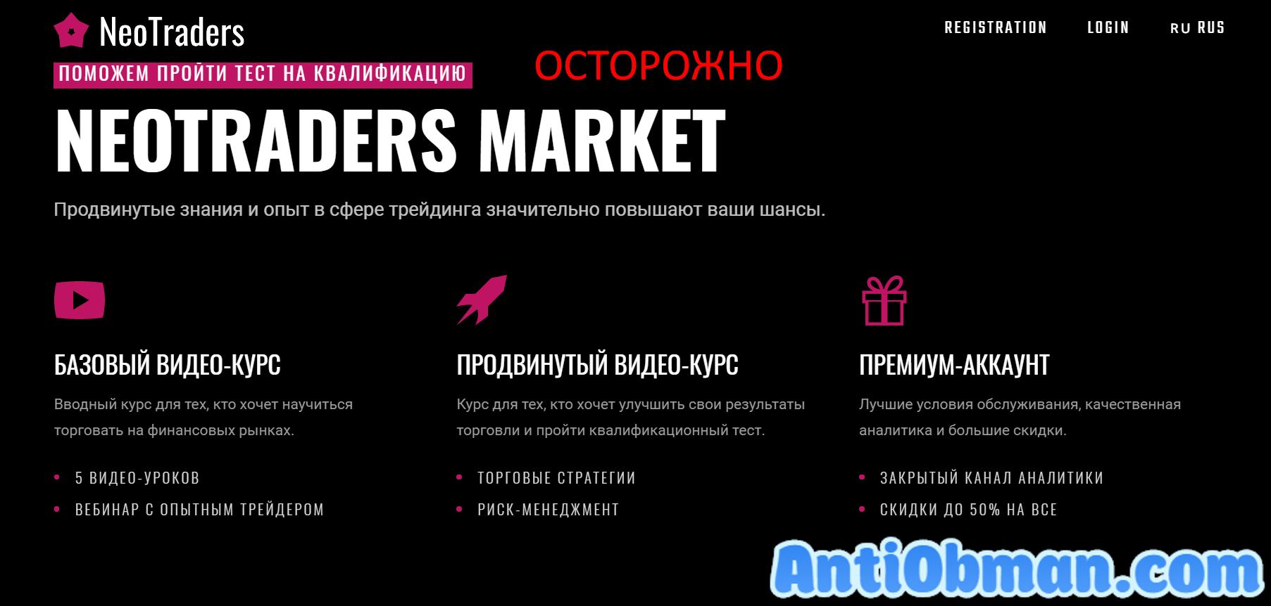 NeoTraders - какие отзывы? Обзор neotraders.io