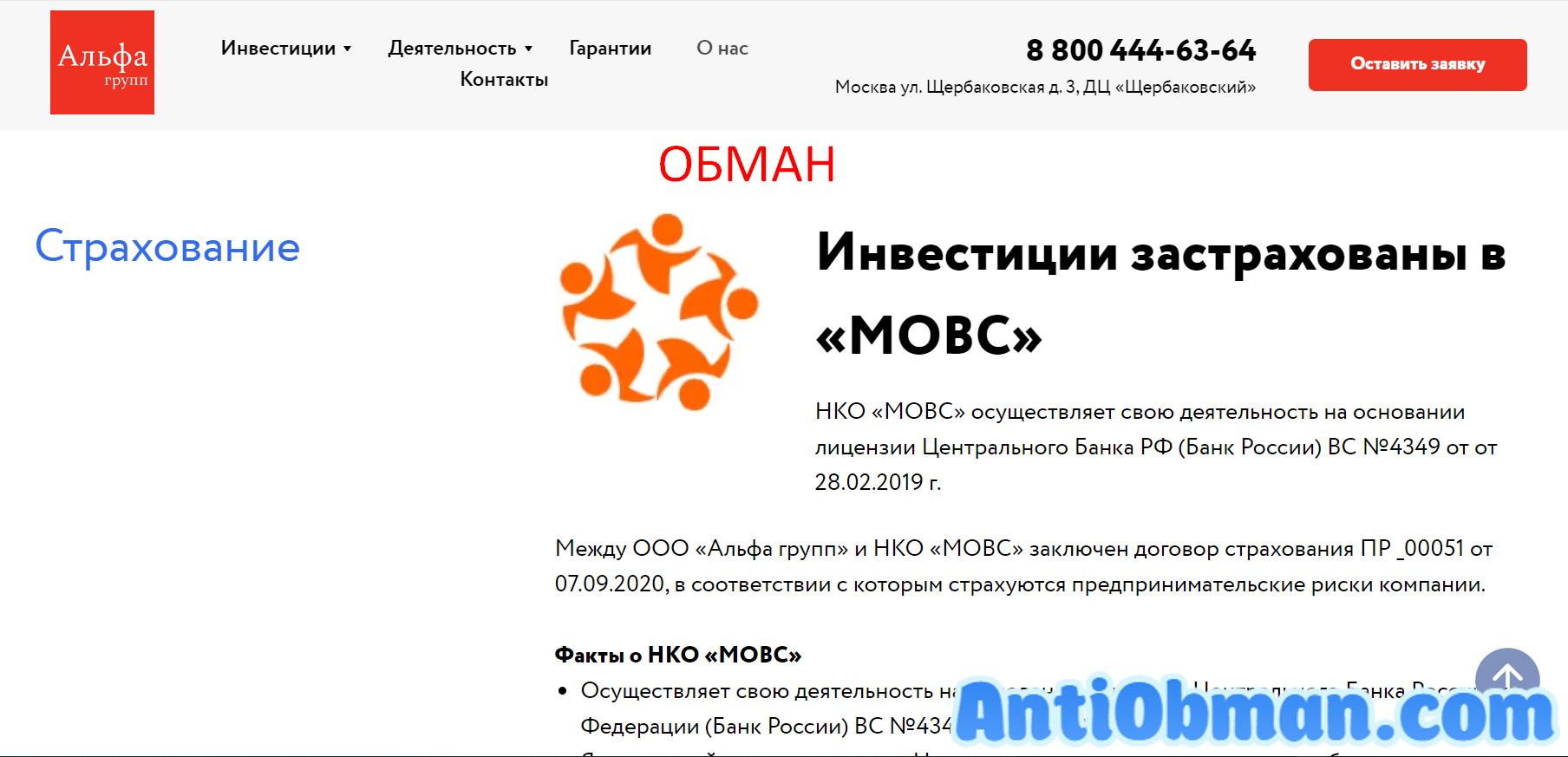 ПК Альфа Групп - отзывы и проверка кооператива