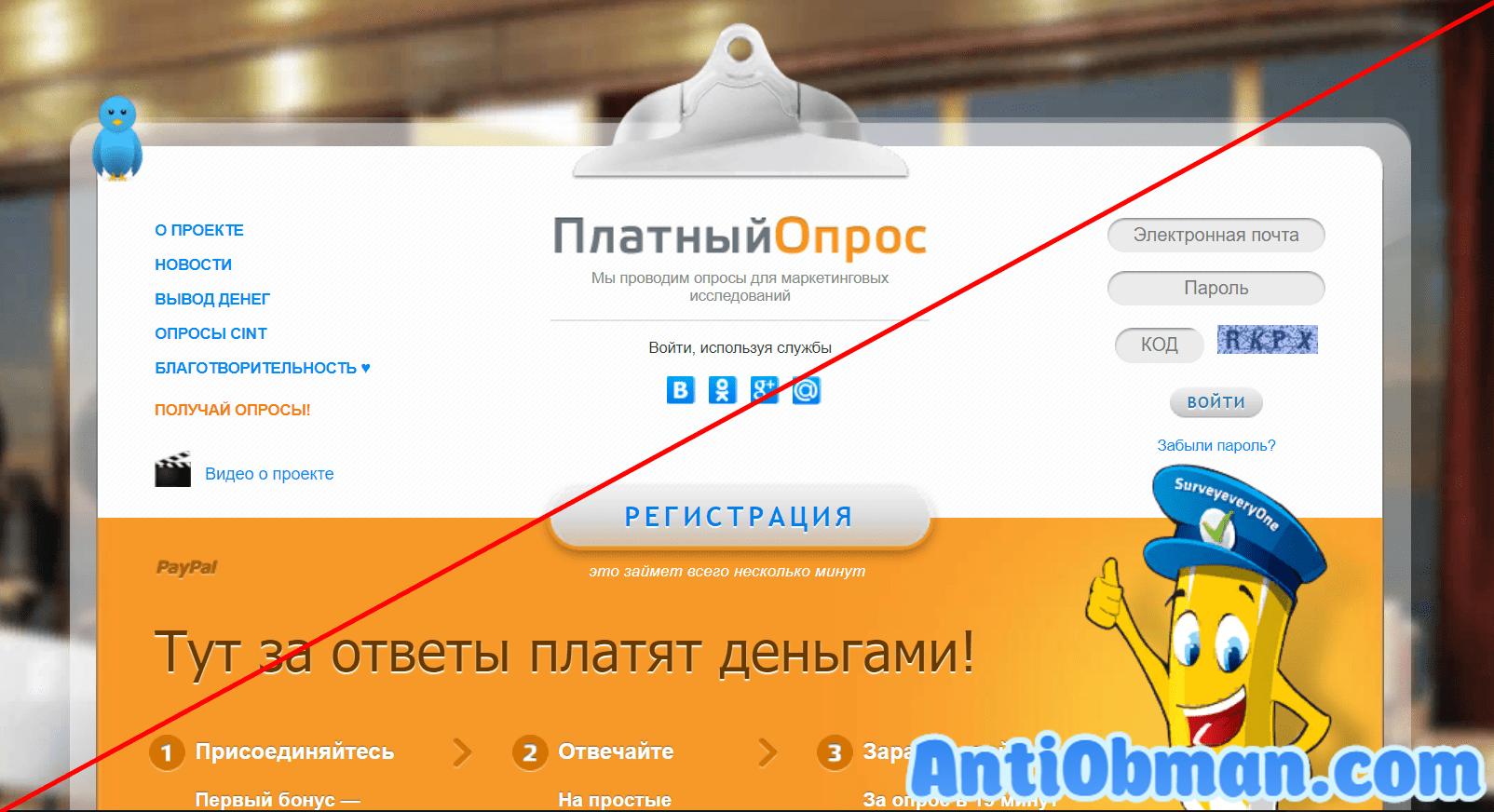 Платный опрос platnijopros.ru - отзывы и обзор