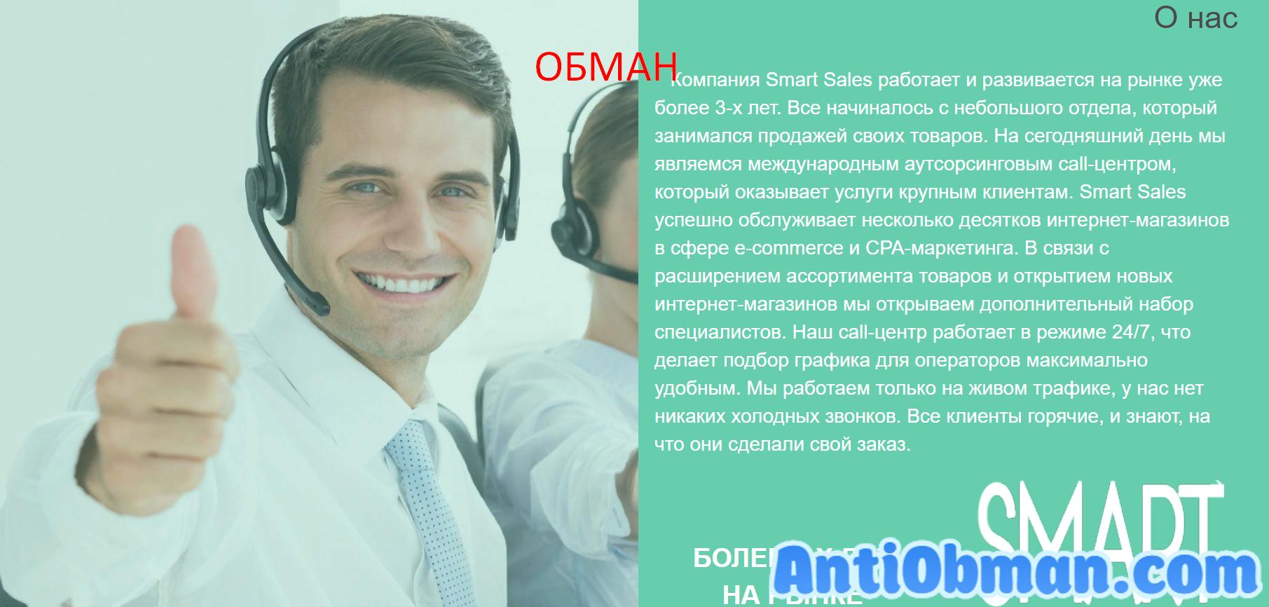 Smart Sales - отзывы о работе