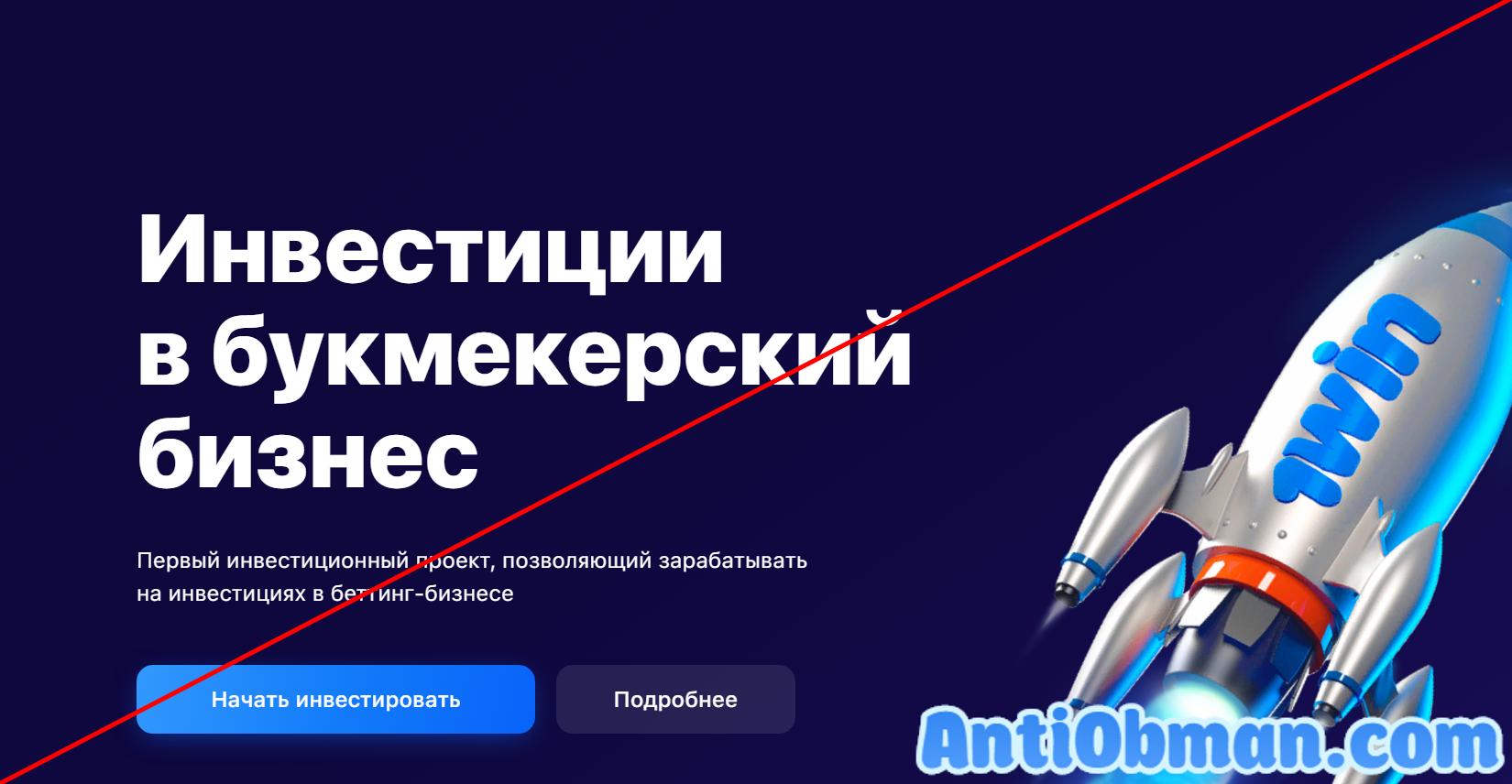 1win invest (1win-invest.ru)