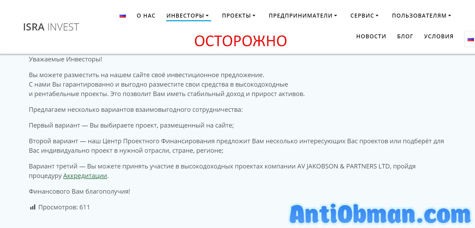AV JAKOBSON & PARTNERS LTD маркетинг