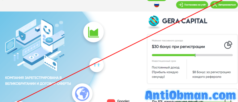 Отзывы о Gera Capital - обзор проекта