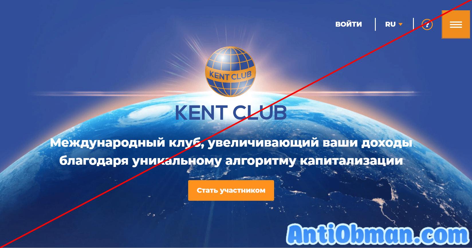 Клуб Кент (kent.club) - отзывы
