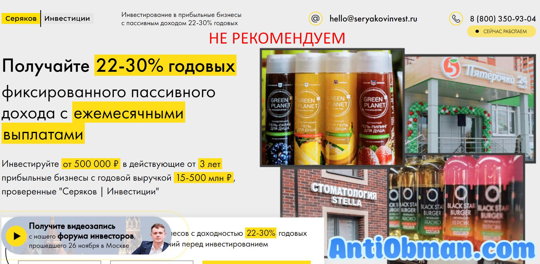 Серяков Инвестиции (seryakovinvest.ru)