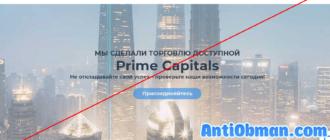 Prime Capitals (prime-capitals.com) - отзывы