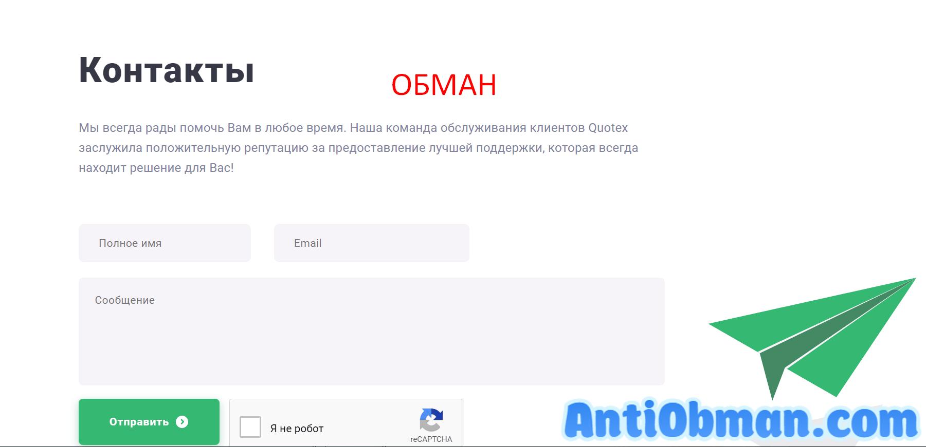 Quotex контакты