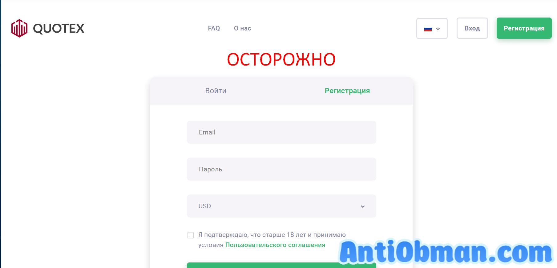 Quotex регистрация