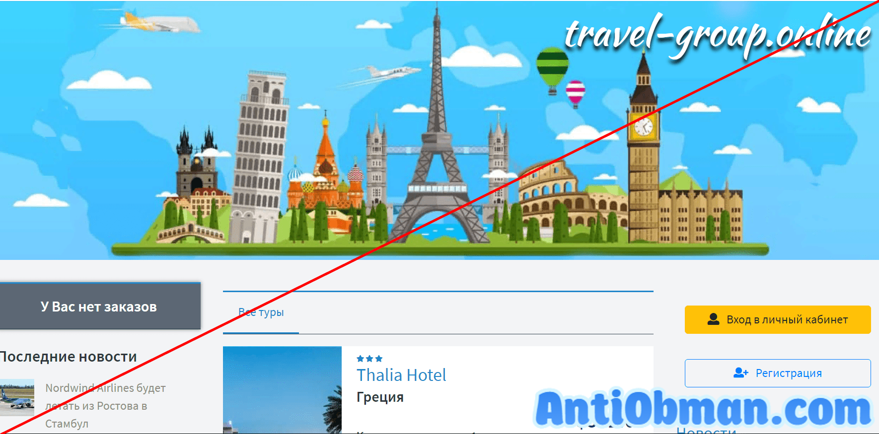 Лохотрон travel-group.online - отзывы