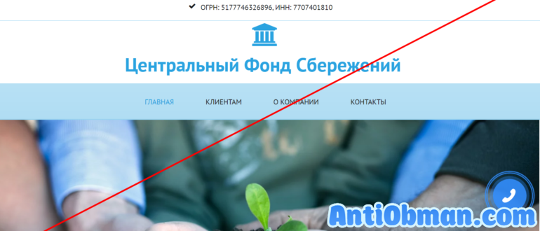 Центральный Фонд Сбережений (цфс-цб.рф)