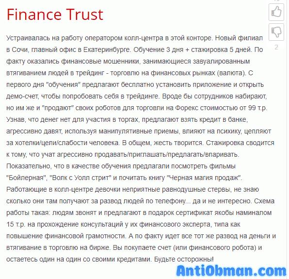 Financial Trust  реальные отзывы