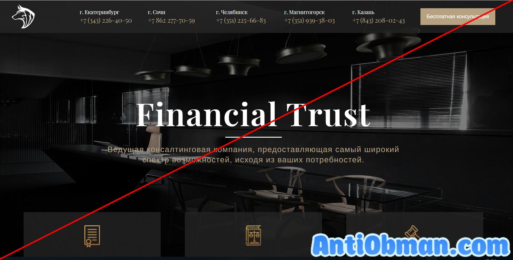 Financial Trust - отзывы
