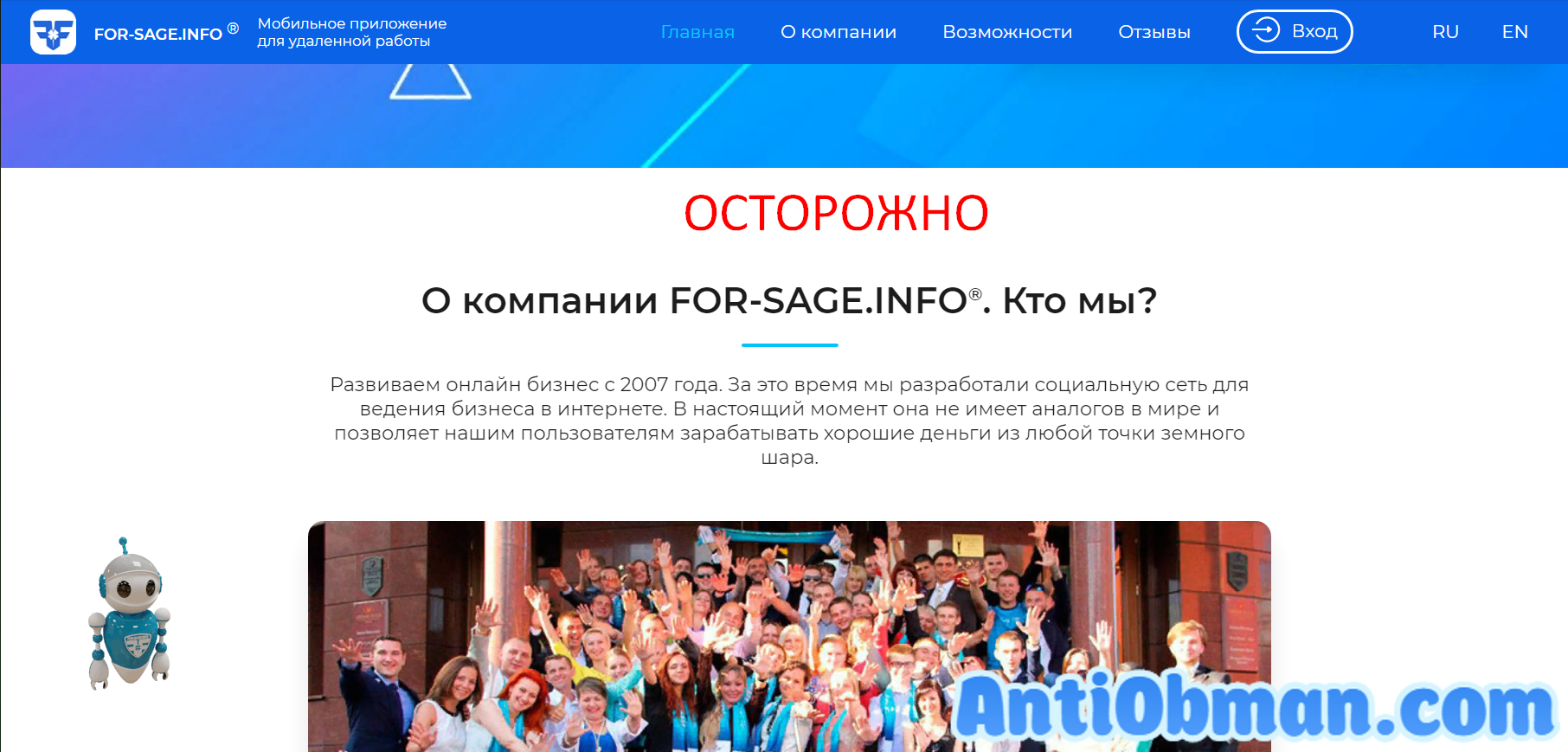 For-sage.info о компании
