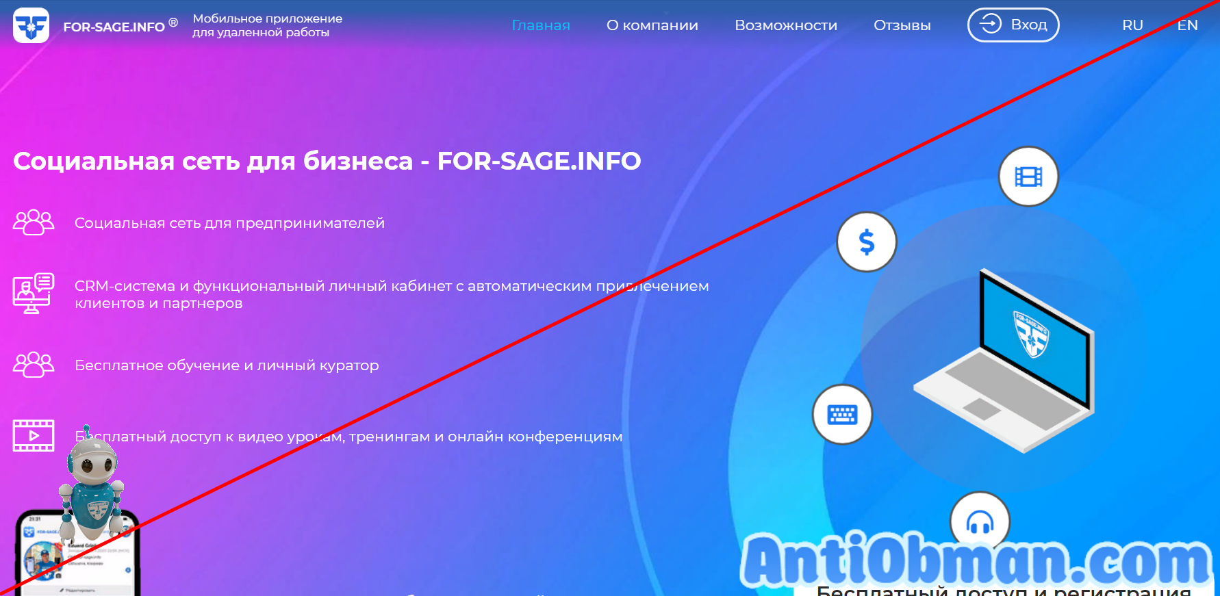 For-sage.info - отзывы и обзор