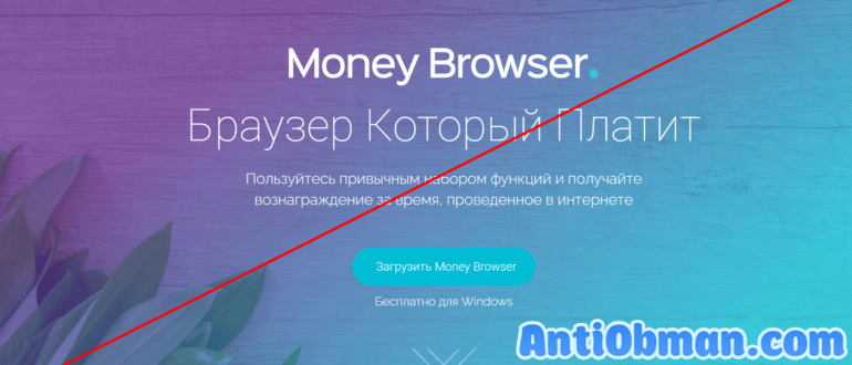 Браузер Money Browser