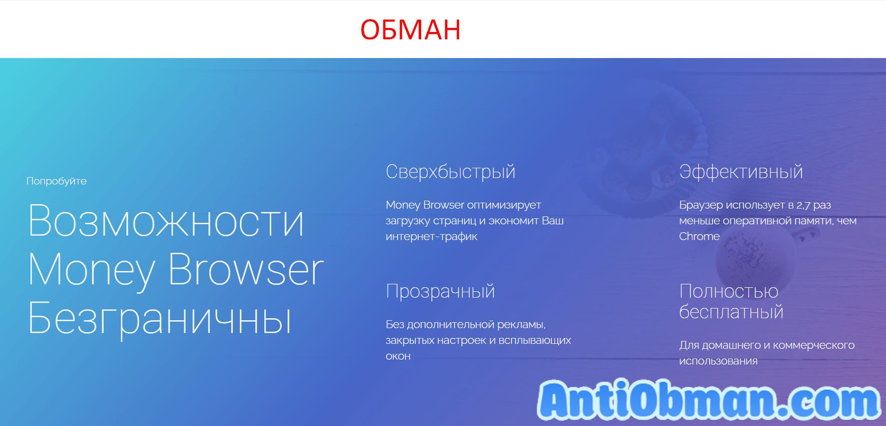 Браузер Money Browser описание