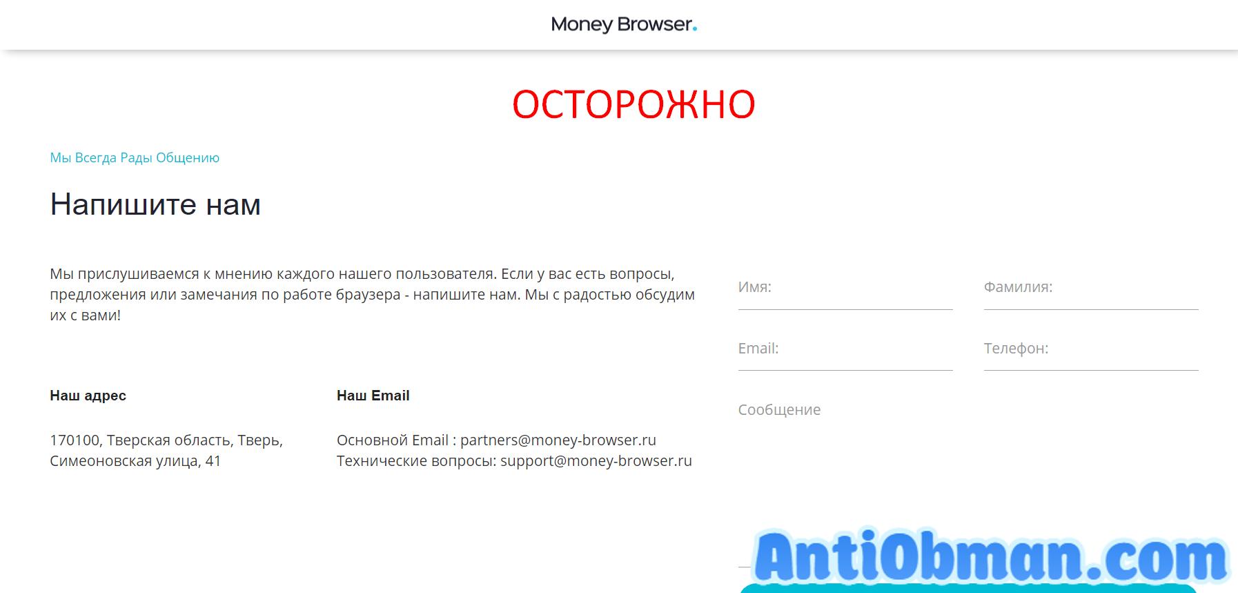 Браузер Money Browser контакты