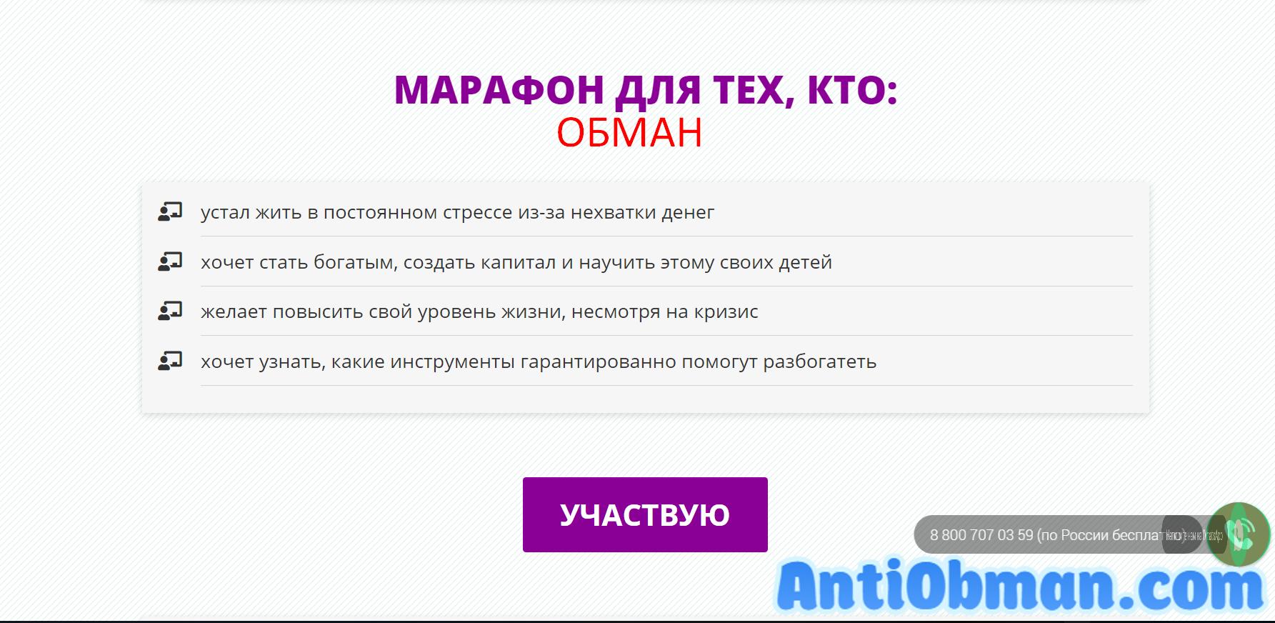 Наталия Закхайм - обман