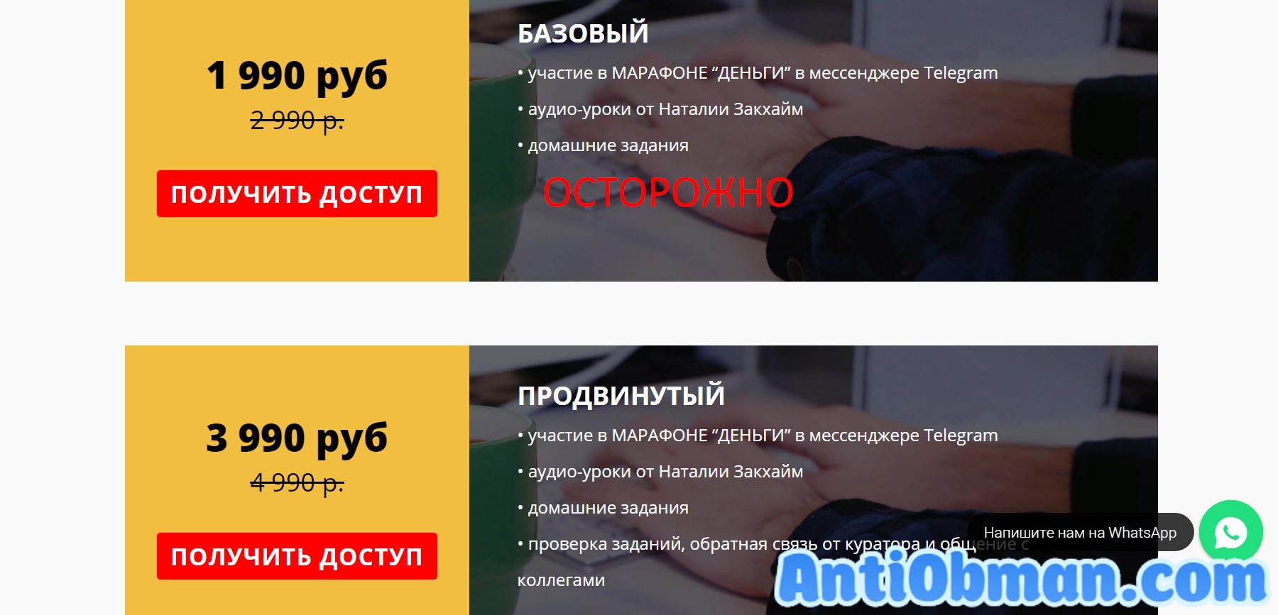 Наталия Закхайм развод