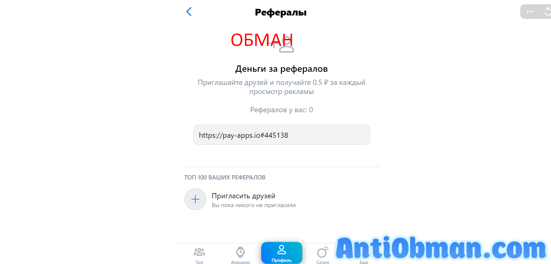 Pay-Apps.io обман