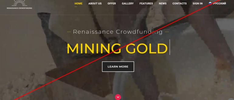 Компания Renaissance Crowdfunding - отзывы