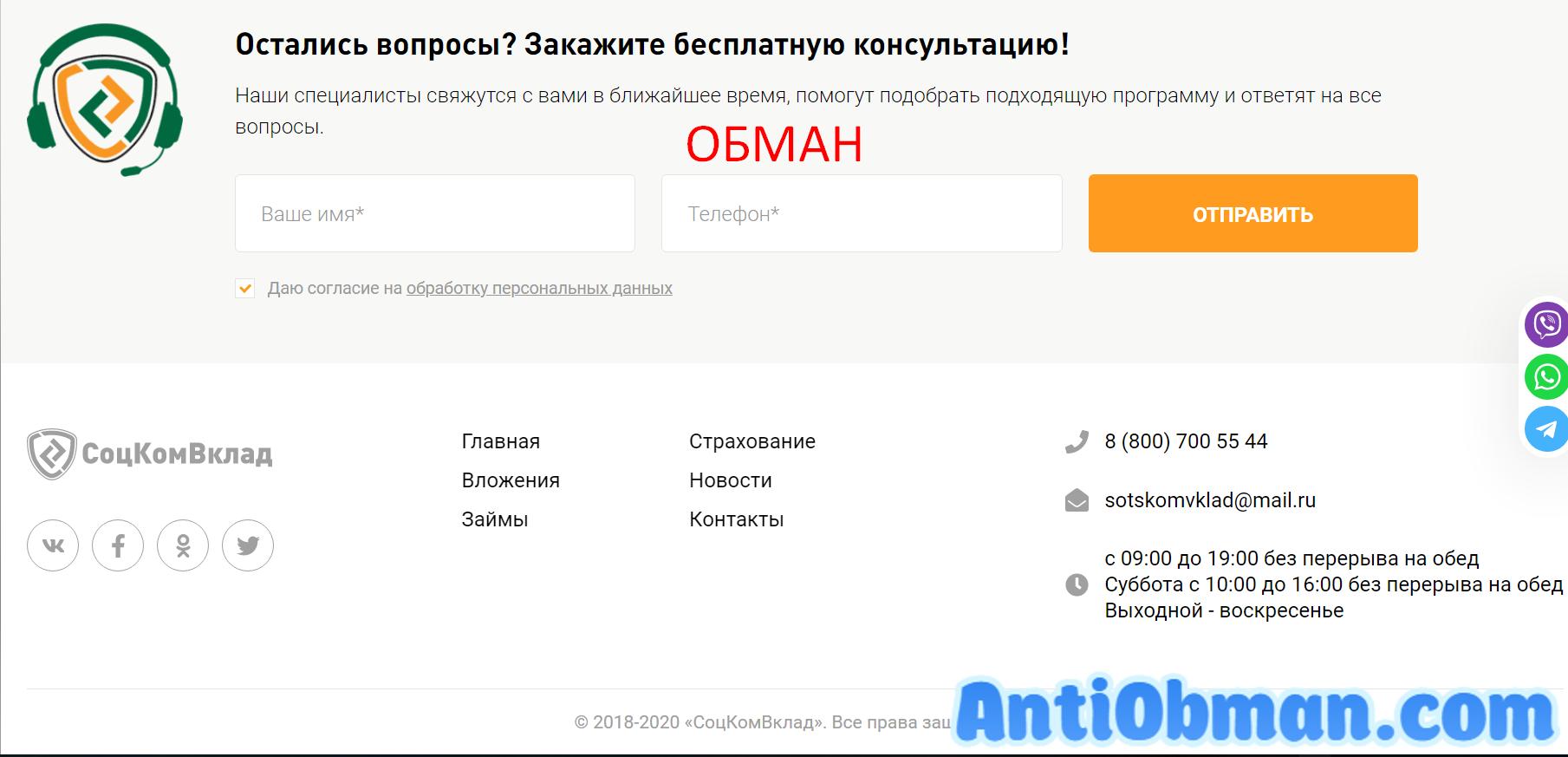 СоцКомВклад отзывы