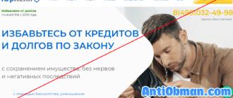 Юридическая компания ЮрХелп - отзывы клиентов