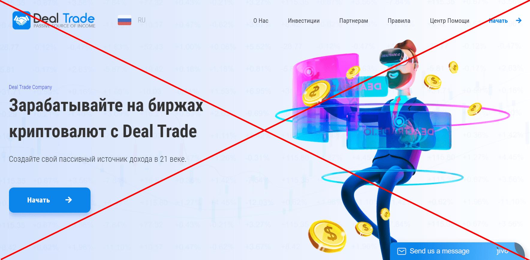 Deal Trade - реальные отзывы