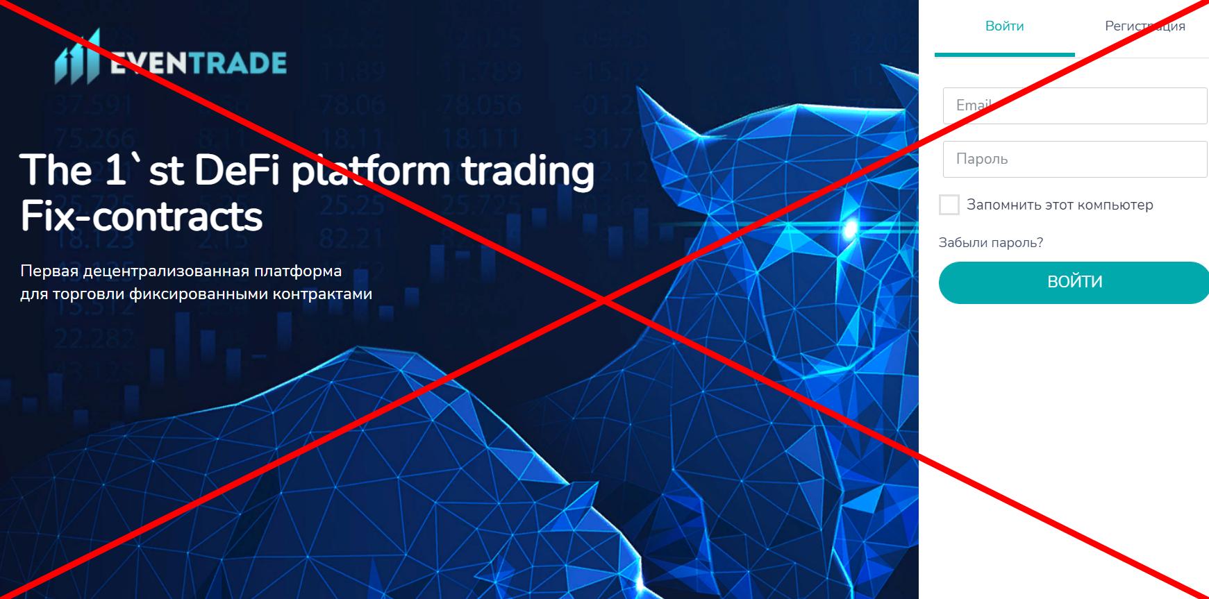 Платформа Even Trade (even-trade.com) - отзывы