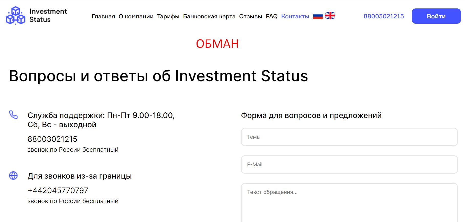Investment Status контакты