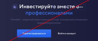 FrendeX (frendex.io) - отзывы