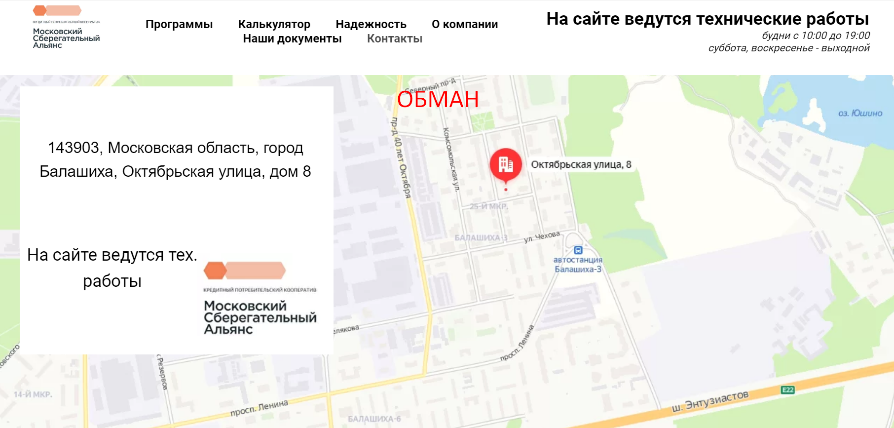 КПК Московский сберегательный альянс  контакты