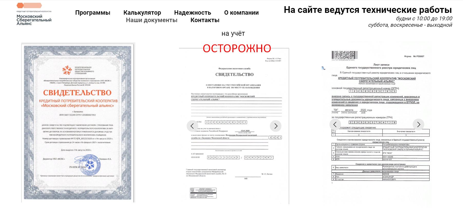 КПК Московский сберегательный альянс  документы