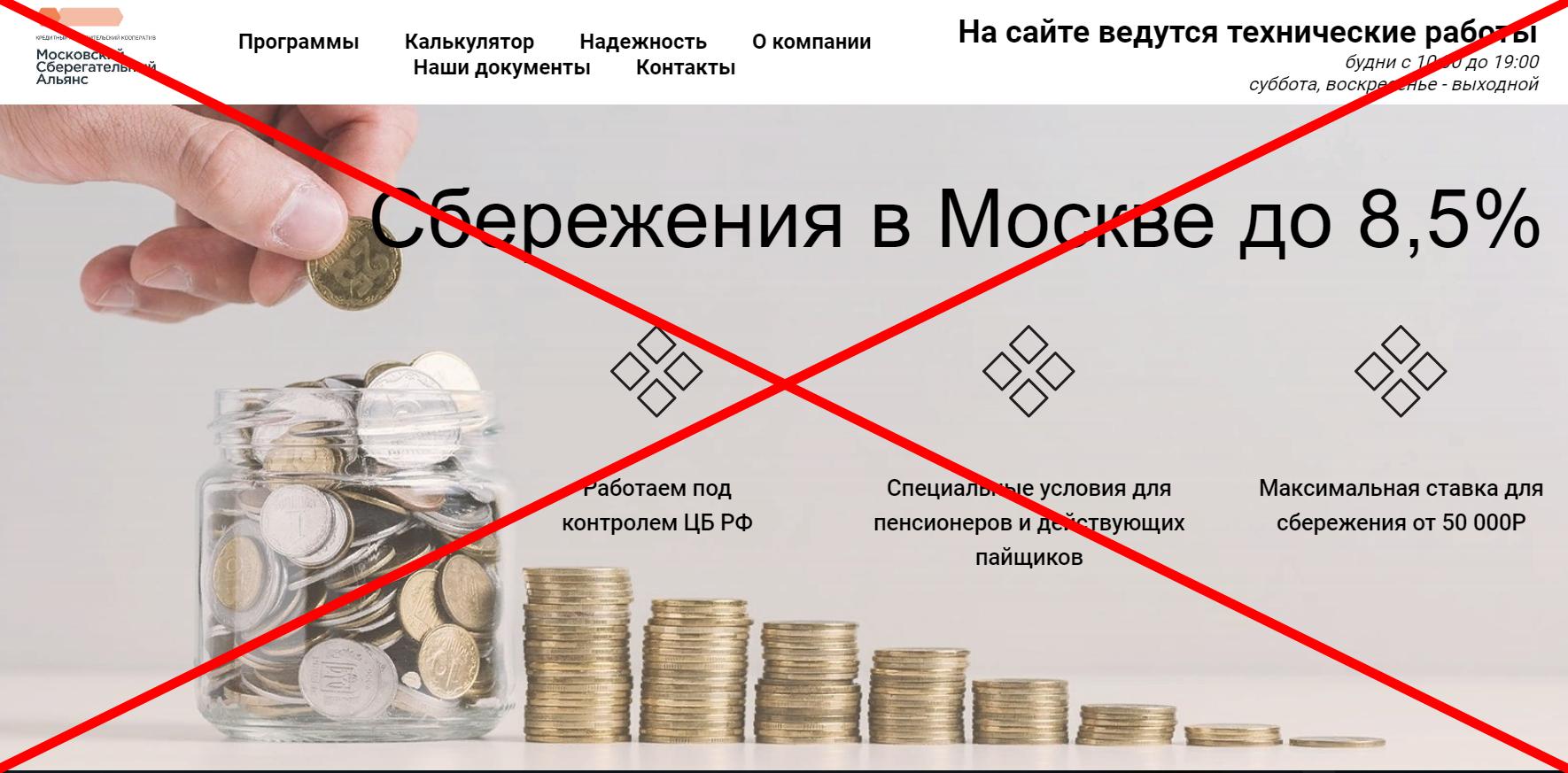 КПК Московский сберегательный альянс - отзывы