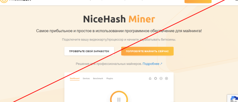 NiceHash - отзывы и обзор