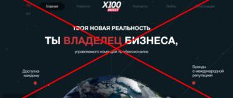 X100 INVEST