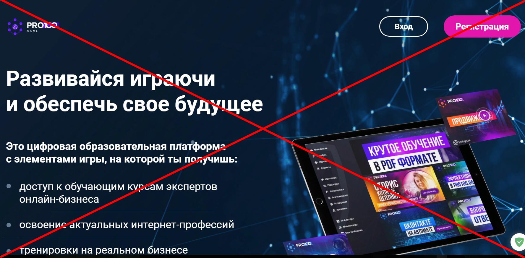 Pro100Game - отзывы и маркетинг