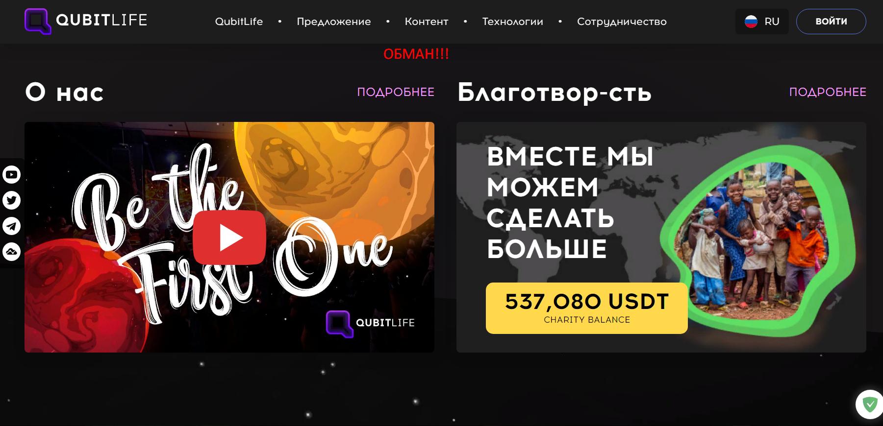 QubitLife лохотрон