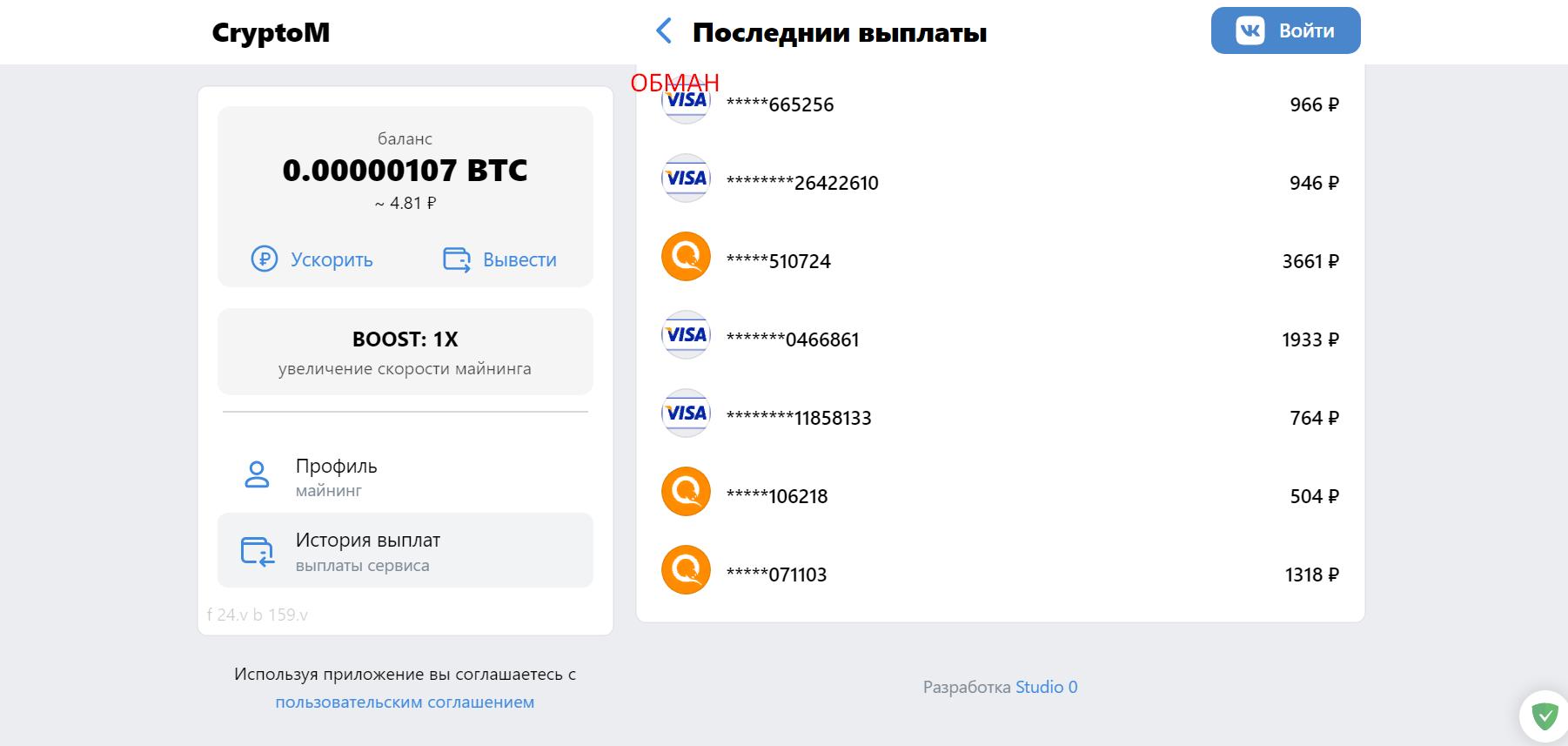CryptoM.cash обман