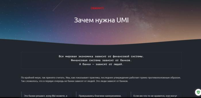 Отзывы о криптовалюте UMI обман