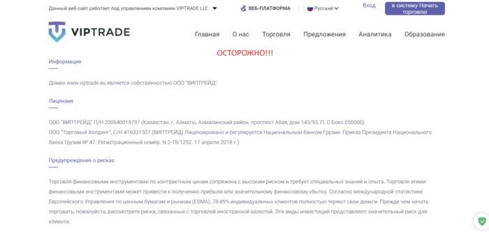 Брокер VIPTRADE - отзывы о viptrade.ge