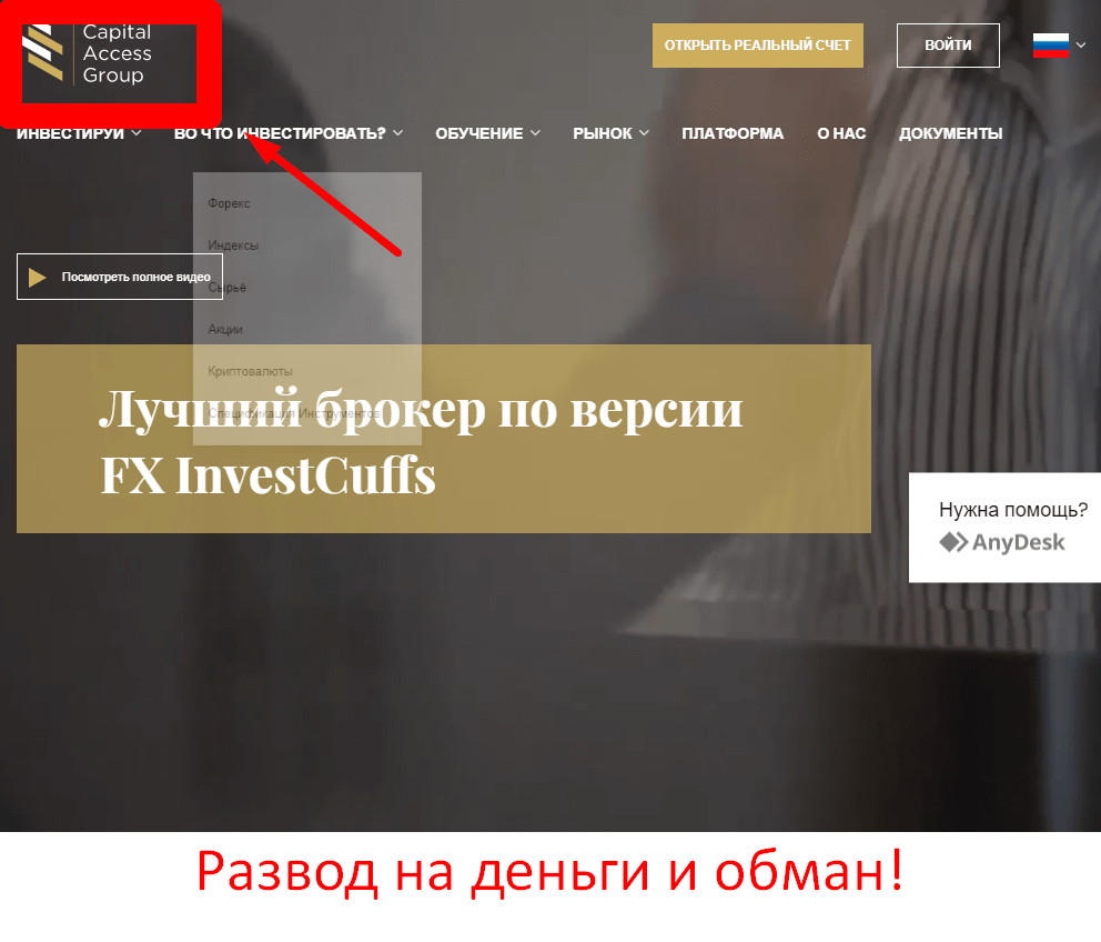 ACCESS CAPITAL MARKETS LIMITED отзывы о accessgroupcapital.com