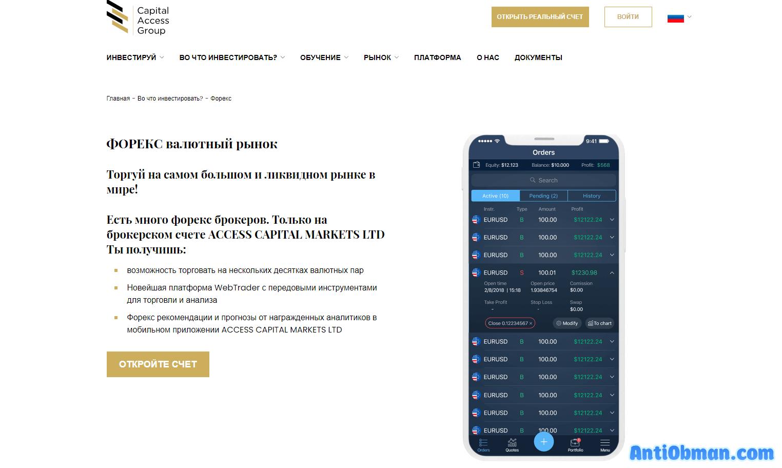 accessgroupcapital.com подробный анализ и обзор