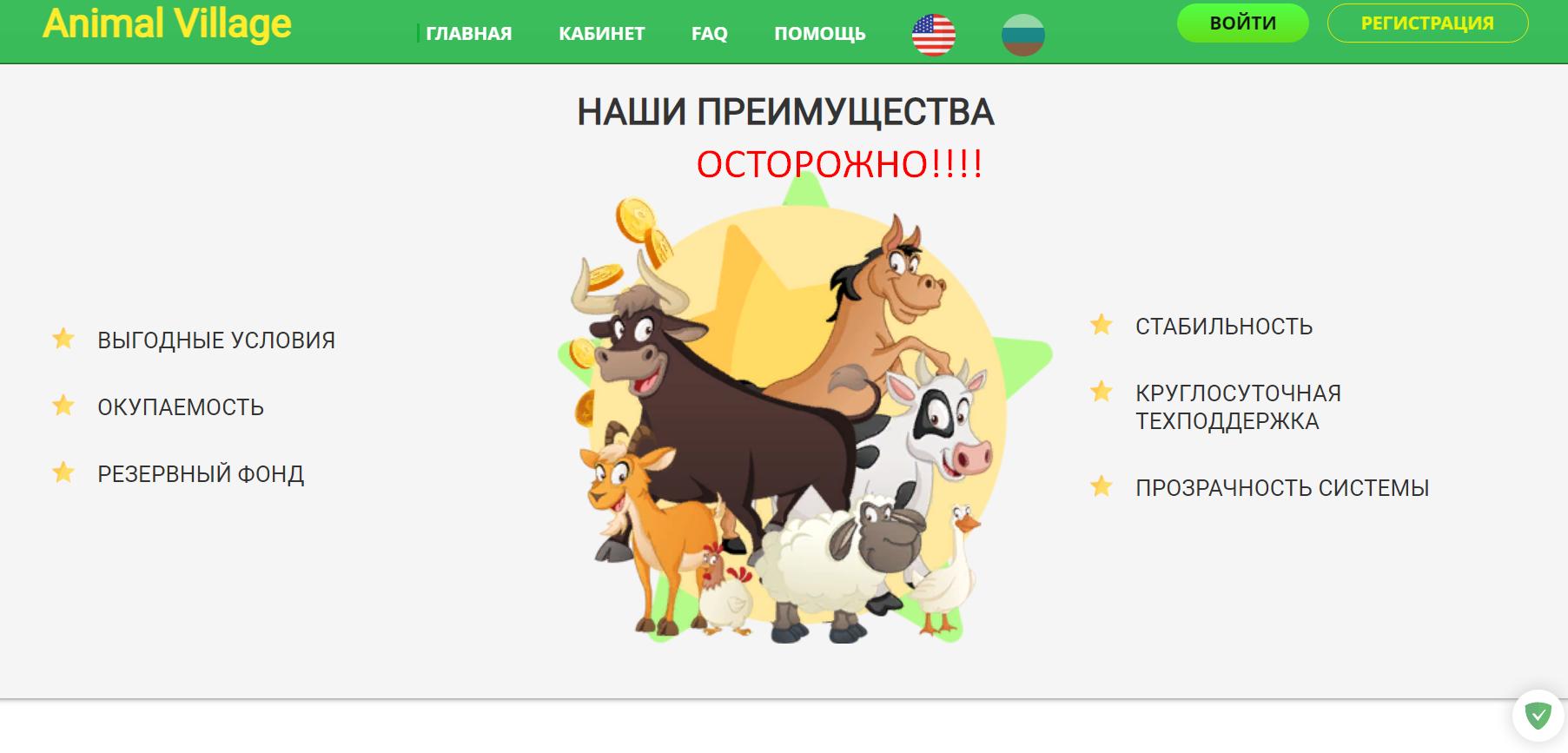 Animal Village обман