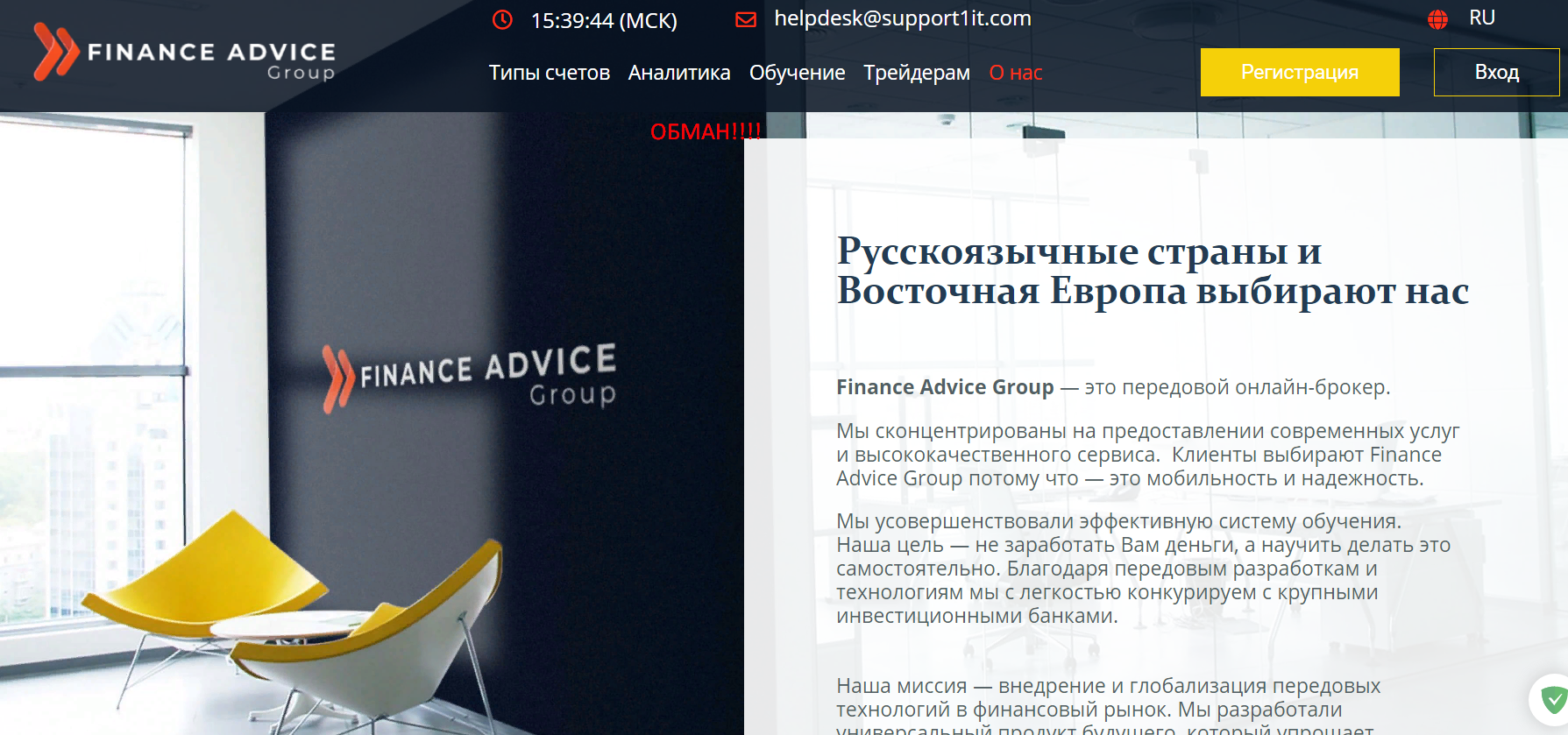 Finance Advice Group обман