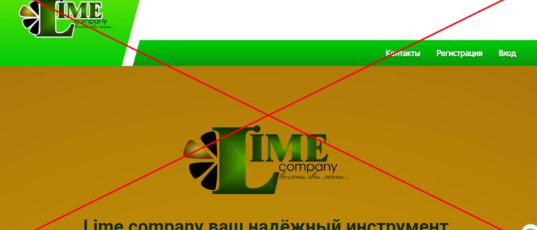 Компания Lime company - отзывы
