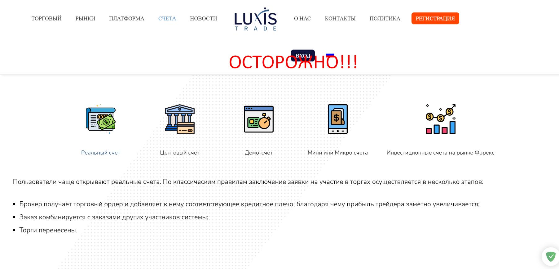 Отзывы о брокере LuxisTrade (luxis-trade.io). Развод?